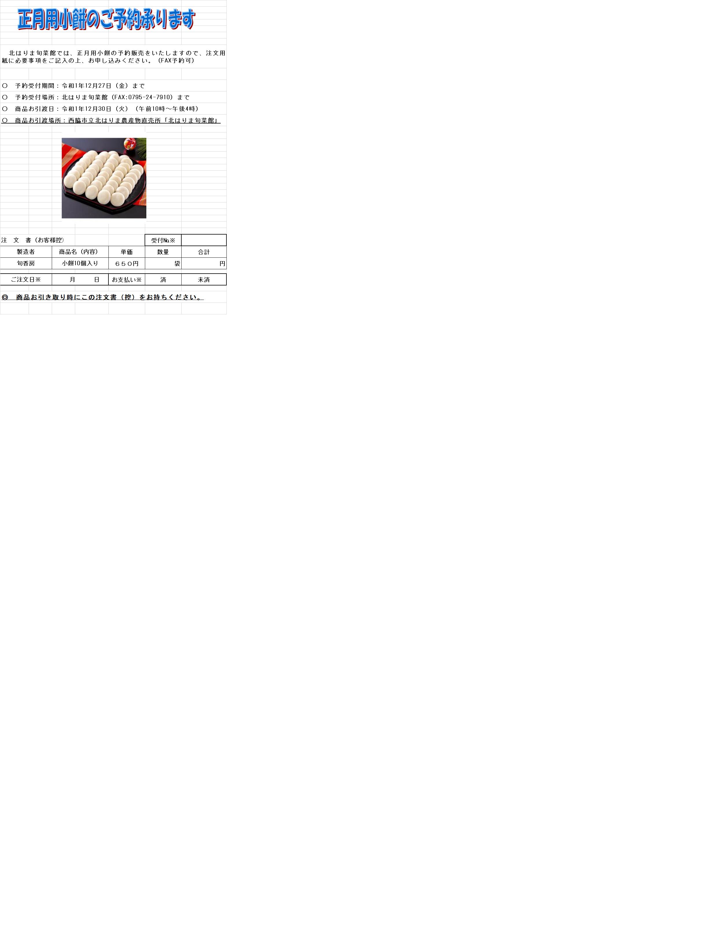 加工グループ(旬香房)の正月用小餅の予約を受け付けしております。
