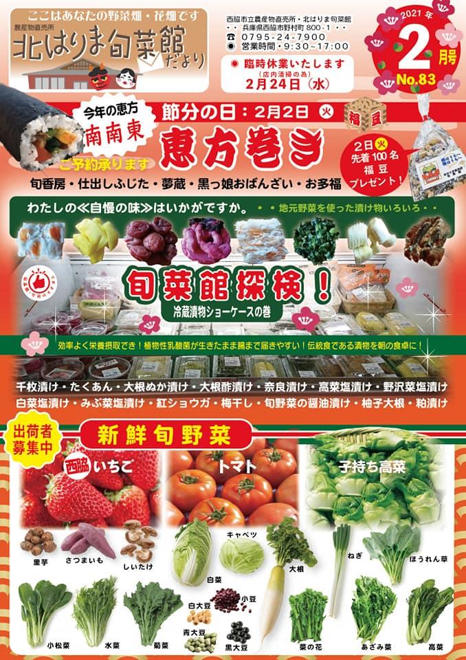 旬菜館便り『2月』NO52